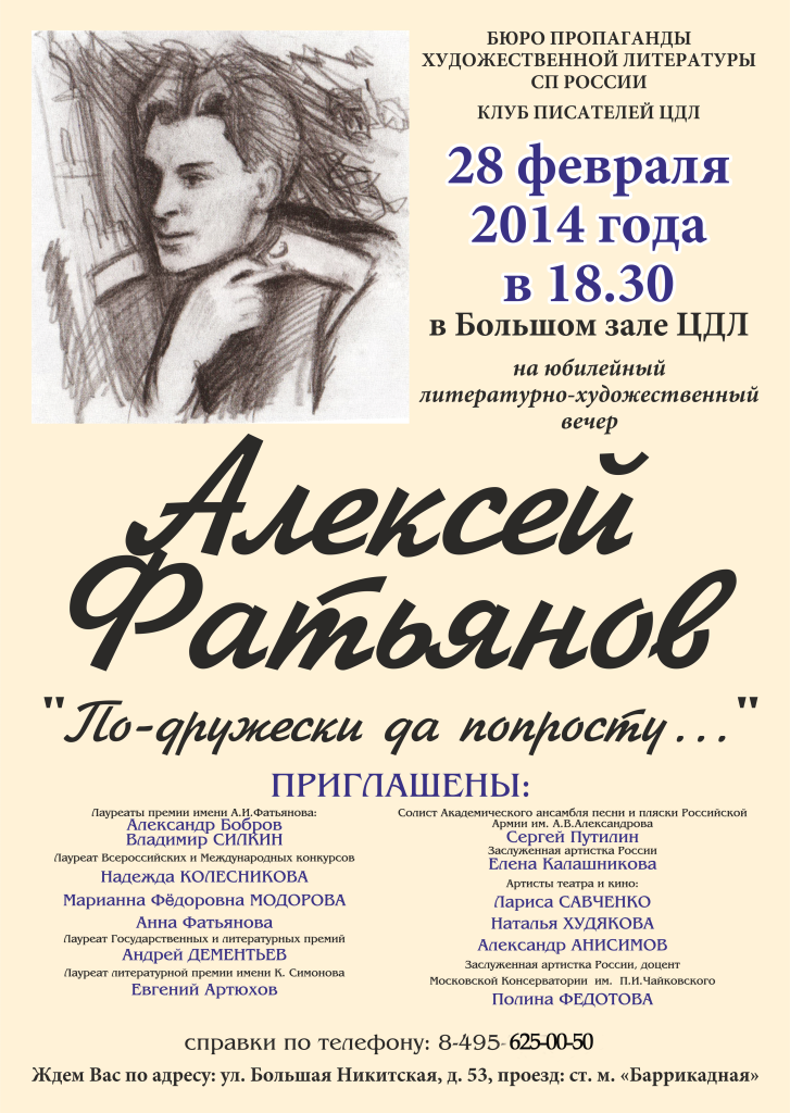 Plakat_Fatyanov