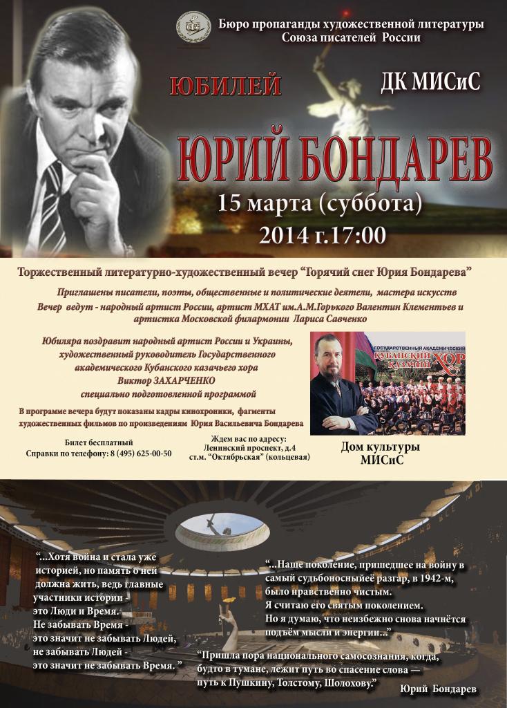 Bondarev afisha1