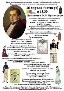 Грибоедов Афиша